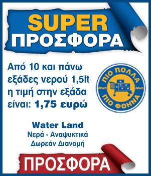 Εξάδα νερού 1,5lt