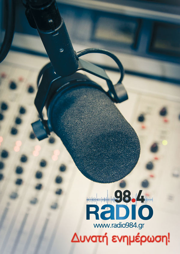 98,4 FM STEREO, ΓΡΑΦΙΚΕΣ ΤΕΧΝΕΣ - ΕΚΔΟΣΕΙΣ - ΜΜΕ, ΡΑΔΙΟΦΩΝΙΚΟΙ & ΤΗΛΕΟΠΤΙΚΟΙ ΣΤΑΘΜΟΙ, ΙΕΡΑΠΕΤΡΑ