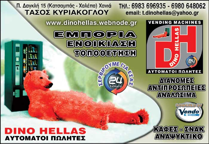 DINO HELLAS, ΕΞΟΠΛΙΣΜΟΣ (ΜΗΧΑΝΗΜΑΤΑ - ΥΠΗΡΕΣΙΕΣ), ΑΥΤΟΜΑΤΟΙ ΠΩΛΗΤΕΣ, ΧΑΝΙΑ