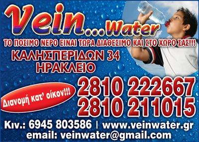 VEIN WATER, ΤΡΟΦΙΜΑ - ΟΙΝΟΙ - ΠΟΤΑ, ΑΕΡΙΟΥΧΑ ΠΟΤΑ - ΧΥΜΟΙ, ΗΡΑΚΛΕΙΟ