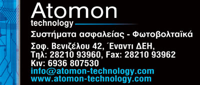 ATOMON TECHNOLOGY, ΕΝΕΡΓΕΙΑ - ΚΑΥΣΙΜΑ - ΑΕΡΙΑ, ΦΩΤΟΒΟΛΤΑΙΚΑ ΣΥΣΤΗΜΑΤΑ - ΑΝΕΜΟΓΕΝΝΗΤΡΙΕΣ, ΧΑΝΙΑ