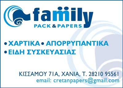 FAMILY PACK & PAPERS, ΣΥΣΚΕΥΑΣΙΑΣ ΕΙΔΗ - ΥΛΙΚΑ - ΜΗΧΑΝΗΜΑΤΑ, ΧΑΝΙΑ