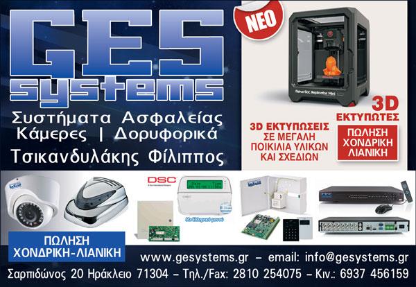 GES SYSTEMS, ΔΙΑΔΙΚΤΥΟ - Η/Υ - ΤΗΛΕΦΩΝΙΑ, ΕΚΤΥΠΩΤΕΣ 3D - ΕΚΤΥΠΩΣΕΙΣ, ΗΡΑΚΛΕΙΟ