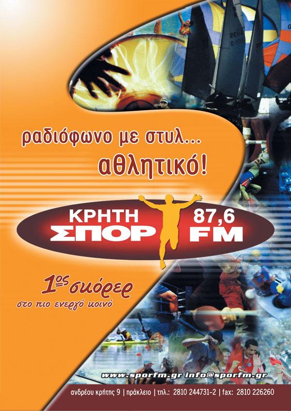 ΣΠΟΡ FM 87,6 ΚΡΗΤΙΚΗ ΑΘΛΗΤΙΚΗ ΡΑΔΙΟΦΩΝΙΑ, ΓΡΑΦΙΚΕΣ ΤΕΧΝΕΣ - ΕΚΔΟΣΕΙΣ - ΜΜΕ, ΡΑΔΙΟΦΩΝΙΚΟΙ & ΤΗΛΕΟΠΤΙΚΟΙ ΣΤΑΘΜΟΙ, ΗΡΑΚΛΕΙΟ