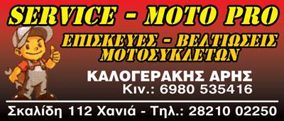 MOTO PRO SERVICE, ΑΥΤΟΚΙΝΗΤΟ - ΜΟΤΟΣΥΚΛΕΤΑ - ΠΟΔΗΛΑΤΟ, ΜΟΤΟΠΟΔΗΛΑΤΑ - ΜΟΤΟΣΥΚΛΕΤΕΣ - ΑΝΤΑΛΛΑΚΤΙΚΑ, ΧΑΝΙΑ