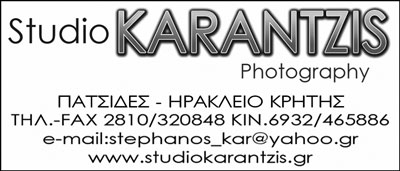 STUDIO KARANTZIS, ΓΑΜΟΣ - ΕΚΔΗΛΩΣΕΙΣ - ΦΩΤΟΓΡΑΦΙΑ, ΦΩΤΟΓΡΑΦΕΙΑ - ΦΩΤΟΓΡΑΦΙΚΑ ΕΡΓΑΣΤΗΡΙΑ - ΦΩΤΟΓΡΑΦΟΙ - ΒΙΝΤΕΟΣΚΟΠΗΣΗΣΗ, ΗΡΑΚΛΕΙΟ