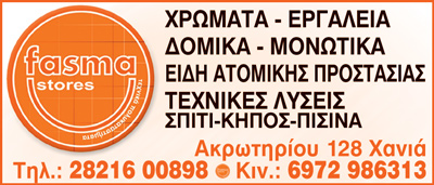 FASMA STORES, ΚΑΤΑΣΚΕΥΕΣ - ΔΟΜΗΣΗ (ΕΡΓΑΣΙΕΣ - ΥΛΙΚΑ), ΧΡΩΜΑΤΑ - ΣΙΔΗΡΙΚΑ, ΧΑΝΙΑ