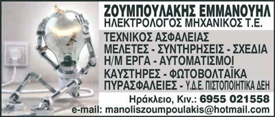 ΖΟΥΜΠΟΥΛΑΚΗΣ ΕΜΜΑΝΟΥΗΛ, ΠΑΡΟΧΗ ΥΠΗΡΕΣΙΩΝ, ΜΗΧΑΝΙΚΟΙ ΜΗΧΑΝΟΛΟΓΟΙ - ΗΛΕΚΤΡΟΛΟΓΟΙ, ΗΡΑΚΛΕΙΟ