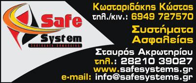 SAFE SYSTEMS ΚΩΣΤΑΡΙΔΑΚΗΣ, ΠΑΡΟΧΗ ΥΠΗΡΕΣΙΩΝ, ΣΥΣΤΗΜΑΤΑ ΑΣΦΑΛΕΙΑΣ - ΦΥΛΑΞΕΙΣ, ΧΑΝΙΑ