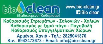 BIO CLEAN, ΠΑΡΟΧΗ ΥΠΗΡΕΣΙΩΝ, ΧΑΛΙΩΝ ΚΑΘΑΡΙΣΜΟΣ - ΦΥΛΑΞΗ, ΧΑΝΙΑ