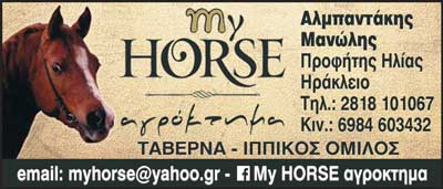 MY HORSE ΑΓΡΟΚΤΗΜΑ - ΑΛΜΠΑΝΤΑΚΗΣ ΜΑΝΩΛΗΣ, ΦΑΓΗΤΟ - ΠΟΤΟ - ΨΥΧΑΓΩΓΙΑ, ΤΑΒΕΡΝΕΣ - ΕΣΤΙΑΤΟΡΙΑ, ΗΡΑΚΛΕΙΟ