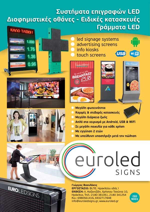EUROLED SIGNS - ΒΑΣΙΛΑΚΗΣ, ΓΡΑΦΙΚΕΣ ΤΕΧΝΕΣ - ΕΚΔΟΣΕΙΣ - ΜΜΕ, ΕΠΙΓΡΑΦΕΣ, ΗΡΑΚΛΕΙΟ
