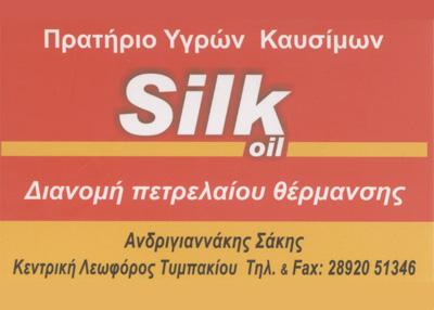 ΑΝΔΡΙΓΙΑΝΝΑΚΗΣ ΣΑΚΗΣ SILK OIL, καταχώρηση στον Παγκρήτιο Οδηγό Αγοράς
