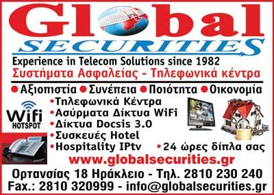 ΔΗΜΟΠΟΥΛΟΣ ΔΗΜΗΤΡΗΣ GLOBAL SECURITIES, καταχώρηση στον Παγκρήτιο Οδηγό Αγοράς