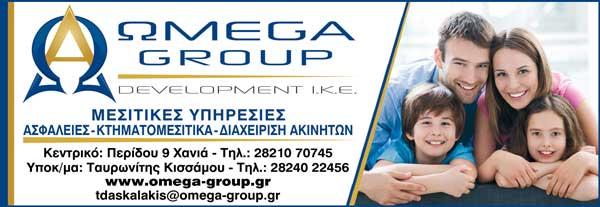 ΩMEGA GROUP DEVELOPMENT ΙΚΕ, καταχώρηση στον Παγκρήτιο Οδηγό Αγοράς