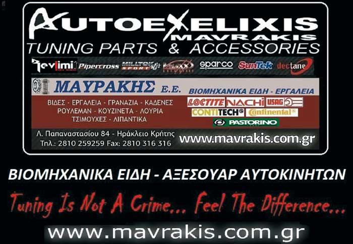 AUTO EXELIXIS MAVRAKIS, ΑΥΤΟΚΙΝΗΤΟ - ΜΟΤΟΣΥΚΛΕΤΑ - ΠΟΔΗΛΑΤΟ, ΑΥΤΟΚΙΝΗΤΩΝ ΕΙΔΗ & ΑΞΕΣΟΥΑΡ, ΗΡΑΚΛΕΙΟ