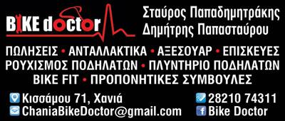 BIKE DOCTOR, ΑΥΤΟΚΙΝΗΤΟ - ΜΟΤΟΣΥΚΛΕΤΑ - ΠΟΔΗΛΑΤΟ, ΠΟΔΗΛΑΤΑ & ΑΝΤΑΛΛΑΚΤΙΚΑ, ΧΑΝΙΑ