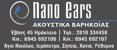 NANO EARS, ΥΓΕΙΑ - ΙΑΤΡΙΚΗ - ΦΑΡΜΑΚΕΙΑ, ΑΚΟΥΣΤΙΚΑ ΒΑΡΗΚΟΪΑΣ, ΗΡΑΚΛΕΙΟ
