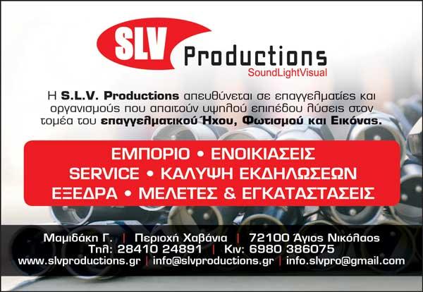 SLV PRODUCTIONS, ΓΑΜΟΣ - ΕΚΔΗΛΩΣΕΙΣ - ΦΩΤΟΓΡΑΦΙΑ, ΓΑΜΟΥ & ΒΑΠΤΙΣΗΣ ΕΝΔΥΜΑΤΑ & ΕΙΔΗ, ΛΑΣΙΘΙ