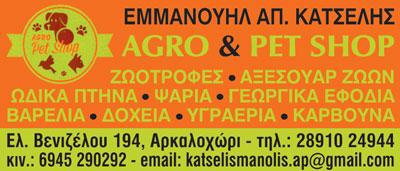 AGRO & PET SHOP ΚΑΤΣΕΛΗΣ ΑΠ. ΕΜΜΑΝΟΥΗΛ, ΕΜΠΟΡΙΟ (ΛΙΑΝΙΚΗ - ΧΟΝΔΡΙΚΗ), ΕΝΥΔΡΕΙΑ - PET SHOPS, ΗΡΑΚΛΕΙΟ