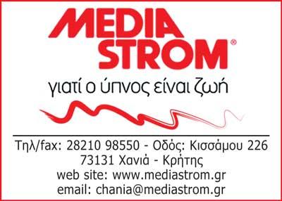 MEDIA STROM, ΣΠΙΤΙ - ΕΠΙΧΕΙΡΗΣΗ - ΔΙΑΚΟΣΜΗΣΗ, ΣΤΡΩΜΑΤΑ - ΠΑΠΛΩΜΑΤΑ, ΧΑΝΙΑ