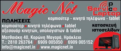 MAGIC NET, ΔΙΑΔΙΚΤΥΟ - Η/Υ - ΤΗΛΕΦΩΝΙΑ, ΜΗΧΑΝΕΣ ΓΡΑΦΕΙΟΥ - Η/Υ -  ΑΝΑΛΩΣΙΜΑ, ΗΡΑΚΛΕΙΟ