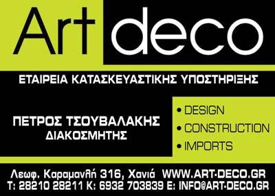 ART DECO ΤΣΟΥΒΑΛΑΚΗΣ ΠΕΤΡΟΣ, ΚΑΤΑΣΚΕΥΕΣ - ΔΟΜΗΣΗ (ΕΡΓΑΣΙΕΣ - ΥΛΙΚΑ), ΑΡΧΙΤΕΚΤΟΝΕΣ, ΧΑΝΙΑ