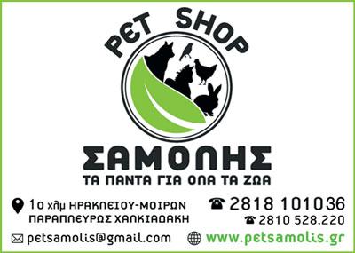 SAMOLIS PET SHOP, ΕΜΠΟΡΙΟ (ΛΙΑΝΙΚΗ - ΧΟΝΔΡΙΚΗ), ΕΝΥΔΡΕΙΑ - PET SHOPS, ΗΡΑΚΛΕΙΟ