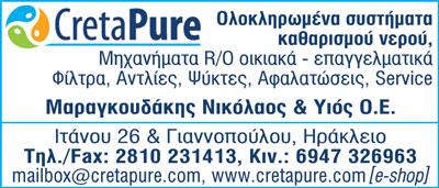 ΜΑΡΑΓΚΟΥΔΑΚΗΣ Ν. & ΥΙΟΣ ΟΕ CRETA PURE, ΕΞΟΠΛΙΣΜΟΣ (ΜΗΧΑΝΗΜΑΤΑ - ΥΠΗΡΕΣΙΕΣ), ΦΙΛΤΡΑ ΠΟΣΙΜΟΥ ΝΕΡΟΥ - ΑΠΟΣΚΛΗΡΥΝΤΕΣ - ΘΕΡΜΟΨΥΚΤΕΣ, ΗΡΑΚΛΕΙΟ