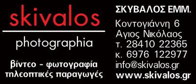 ΣΚΥΒΑΛΟΣ Skivalos - Photographia, ΓΑΜΟΣ - ΕΚΔΗΛΩΣΕΙΣ - ΦΩΤΟΓΡΑΦΙΑ, ΦΩΤΟΓΡΑΦΕΙΑ - ΦΩΤΟΓΡΑΦΙΚΑ ΕΡΓΑΣΤΗΡΙΑ - ΦΩΤΟΓΡΑΦΟΙ - ΒΙΝΤΕΟΣΚΟΠΗΣΗΣΗ, ΛΑΣΙΘΙ
