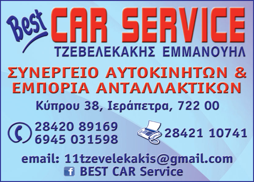 ΤΖΕΒΕΛΕΚΑΚΗΣ ΕΜΜΑΝΟΥΗΛ BEST CAR SERVICE, ΑΥΤΟΚΙΝΗΤΟ - ΜΟΤΟΣΥΚΛΕΤΑ - ΠΟΔΗΛΑΤΟ, ΑΥΤΟΚΙΝΗΤΩΝ ΣΥΝΕΡΓΕΙΑ (SERVICE), ΙΕΡΑΠΕΤΡΑ