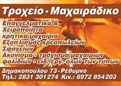 ΤΡΟΧΕΙΟ ΝΟΤΟΠΟΥΛΟΥ ΚΑΛΛΙΟΠΗ, ΠΑΡΟΧΗ ΥΠΗΡΕΣΙΩΝ, ΤΡΟΧΕΙΑ, ΡΕΘΥΜΝΟ