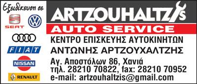 AUTO SERVICE ARTZOUHALTZIS, ΑΥΤΟΚΙΝΗΤΟ - ΜΟΤΟΣΥΚΛΕΤΑ - ΠΟΔΗΛΑΤΟ, ΑΥΤΟΚΙΝΗΤΩΝ ΣΥΝΕΡΓΕΙΑ (SERVICE), ΧΑΝΙΑ