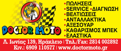 DOCTOR MOTO, ΑΥΤΟΚΙΝΗΤΟ - ΜΟΤΟΣΥΚΛΕΤΑ - ΠΟΔΗΛΑΤΟ, ΜΟΤΟΠΟΔΗΛΑΤΑ - ΜΟΤΟΣΥΚΛΕΤΕΣ, ΗΡΑΚΛΕΙΟ