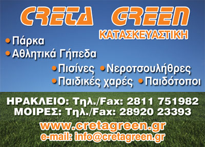 CRETA GREEN ΚΑΤΑΣΚΕΥΑΣΤΙΚΗ, ΦΑΓΗΤΟ - ΠΟΤΟ - ΨΥΧΑΓΩΓΙΑ, ΠΑΡΚΑ ΑΝΑΨΥΧΗΣ - ΘΕΜΑΤΙΚΑ - ΥΔΑΤΙΝΑ, ΗΡΑΚΛΕΙΟ