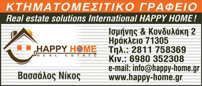 HAPPY HOME, ΟΙΚΟΝΟΜΙΑ - ΑΣΦΑΛΕΙΕΣ - ΜΕΣΙΤΙΚΑ, ΜΕΣΙΤΙΚΑ ΓΡΑΦΕΙΑ - ΚΤΗΜΑΤΙΚΕΣ ΣΥΝΑΛΛΑΓΕΣ, ΗΡΑΚΛΕΙΟ