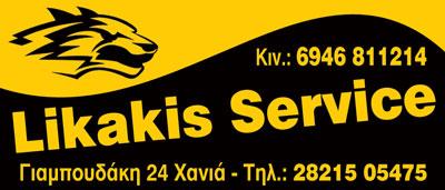 LIKAKIS SERVICE, ΑΥΤΟΚΙΝΗΤΟ - ΜΟΤΟΣΥΚΛΕΤΑ - ΠΟΔΗΛΑΤΟ, ΑΥΤΟΚΙΝΗΤΩΝ ΣΥΝΕΡΓΕΙΑ (SERVICE), ΧΑΝΙΑ