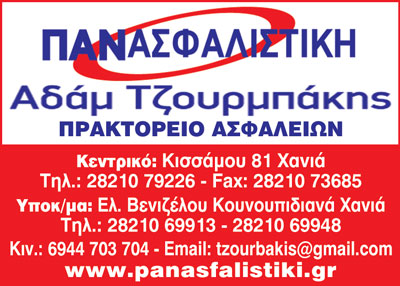 ΤΖΟΥΡΜΠΑΚΗΣ ΑΔΑΜ ΠΑΝΑΣΦΑΛΙΣΤΙΚΗ, ΟΙΚΟΝΟΜΙΑ - ΑΣΦΑΛΕΙΕΣ - ΜΕΣΙΤΙΚΑ, ΑΣΦΑΛΕΙΕΣ - ΑΣΦΑΛΙΣΤΕΣ - ΠΡΑΚΤΟΡΕΣ, ΧΑΝΙΑ