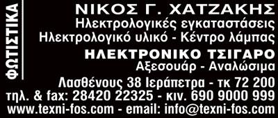 ΤΕΧΝΗ & ΦΩΣ ΧΑΤΖΑΚΗΣ ΝΙΚΟΣ, ΥΓΕΙΑ - ΙΑΤΡΙΚΗ - ΦΑΡΜΑΚΕΙΑ, ΑΝΤΙΚΑΠΝΙΣΤΙΚΑ ΚΕΝΤΡΑ - ΗΛΕΚΤΡΟΝΙΚΟ ΤΣΙΓΑΡΟ, ΙΕΡΑΠΕΤΡΑ