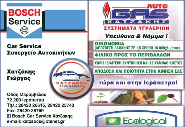 BOSCH CAR SERVICE ΧΑΤΖΑΚΗΣ Μ. ΓΕΩΡΓΙΟΣ, ΑΥΤΟΚΙΝΗΤΟ - ΜΟΤΟΣΥΚΛΕΤΑ - ΠΟΔΗΛΑΤΟ, ΑΥΤΟΚΙΝΗΤΩΝ ΚΛΙΜΑΤΙΣΜΟΣ, ΙΕΡΑΠΕΤΡΑ