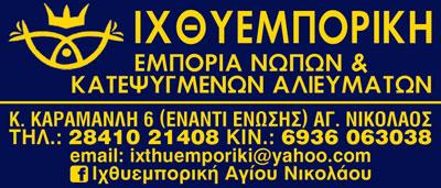ΙΧΘΥΕΜΠΟΡΙΚΗ ΑΓΙΟΥ ΝΙΚΟΛΑΟΥ, ΤΡΟΦΙΜΑ - ΟΙΝΟΙ - ΠΟΤΑ, ΚΑΤΕΨΥΓΜΕΝΑ ΠΡΟΙΟΝΤΑ, ΑΓ.ΝΙΚΟΛΑΟΣ