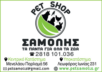 SAMOLIS PET SHOP, ΕΜΠΟΡΙΟ (ΛΙΑΝΙΚΗ - ΧΟΝΔΡΙΚΗ), ΚΑΤΟΙΚΙΔΙΑ ΖΩΑ-ΠΤΗΝΑ-ΕΝΥΔΡΕΙΑ-PET SHOPS-ΚΑΛΛΩΠΙΣΜΟΣ, ΗΡΑΚΛΕΙΟ