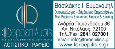 ΒΑΣΙΛΑΚΗΣ Ι. ΕΜΜΑΝΟΥΗΛ & ΣΥΝΕΡΓΑΤΕΣ ΦΟΡΟΕΠΙΛΥΣΙΣ, ΟΙΚΟΝΟΜΙΑ - ΑΣΦΑΛΕΙΕΣ - ΜΕΣΙΤΙΚΑ, ΛΟΓΙΣΤΕΣ - ΛΟΓΙΣΤΙΚΑ & ΦΟΡΟΛΟΓΙΚΑ ΓΡΑΦΕΙΑ, ΑΓ.ΝΙΚΟΛΑΟΣ