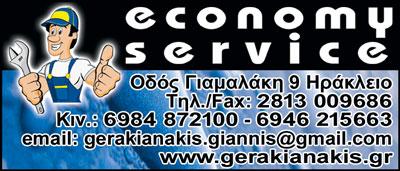 ΓΕΡΑΚΙΑΝΑΚΗΣ ΙΩΑΝΝΗΣ ECONOMY SERVICE, ΚΑΤΑΣΚΕΥΕΣ - ΔΟΜΗΣΗ (ΕΡΓΑΣΙΕΣ - ΥΛΙΚΑ), ΥΔΡΑΥΛΙΚΟΙ - ΥΔΡΑΥΛΙΚΕΣ ΕΓΚΑΤΑΣΤΑΣΕΙΣ, ΗΡΑΚΛΕΙΟ