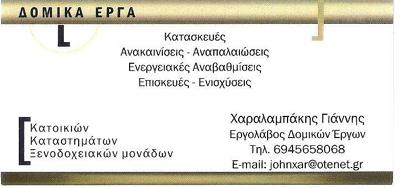 ΧΑΡΑΛΑΜΠΑΚΗΣ ΓΙΑΝΝΗΣ, ΚΑΤΑΣΚΕΥΕΣ - ΔΟΜΗΣΗ (ΕΡΓΑΣΙΕΣ - ΥΛΙΚΑ), ΜΟΝΩΣΕΙΣ-ΜΟΝΩΤΙΚΑ & ΣΤΕΓΑΝΩΤΙΚΑ ΥΛΙΚΑ-ΘΕΡΜΟΠΡΟΣΟΨΕΙΣ, ΧΑΝΙΑ