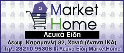 MARKET HOME, ΣΠΙΤΙ - ΕΠΙΧΕΙΡΗΣΗ - ΔΙΑΚΟΣΜΗΣΗ, ΛΕΥΚΑ ΕΙΔΗ, ΧΑΝΙΑ