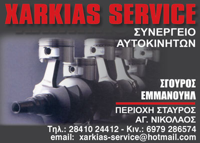 XARKIAS SERVICE ΣΓΟΥΡΟΣ ΕΜΜ., καταχώρηση στον Παγκρήτιο Οδηγό Αγοράς