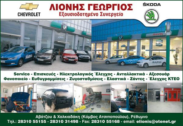 ΛΙΟΝΗΣ ΓΕΩΡΓΙΟΣ CHEVROLET-SKODA, καταχώρηση στον Παγκρήτιο Οδηγό Αγοράς