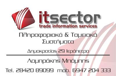 ITSECTOR, καταχώρηση στον Παγκρήτιο Οδηγό Αγοράς