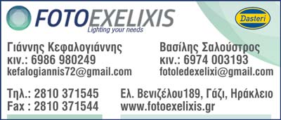 FOTOEXELIXIS, ΚΑΤΑΣΚΕΥΕΣ - ΔΟΜΗΣΗ (ΕΡΓΑΣΙΕΣ - ΥΛΙΚΑ), ΗΛΕΚΤΡΟΛΟΓΙΚΟ ΥΛΙΚΟ, ΗΡΑΚΛΕΙΟ